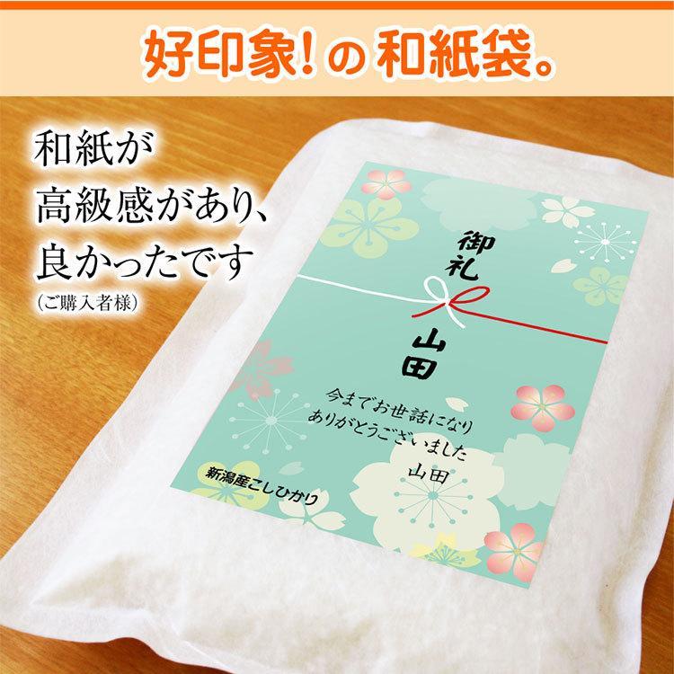 退職 お礼 プチギフト 新潟産 コシヒカリ 2合 真空パック 米 オシャレ|echigo-komesho|09