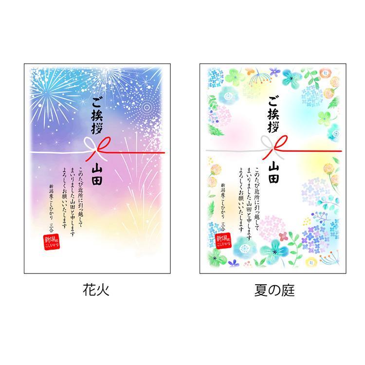引越し 挨拶 品物 ギフト 米 新潟産コシヒカリ 3合 粗品 真空パック 品物 挨拶品|echigo-komesho|15