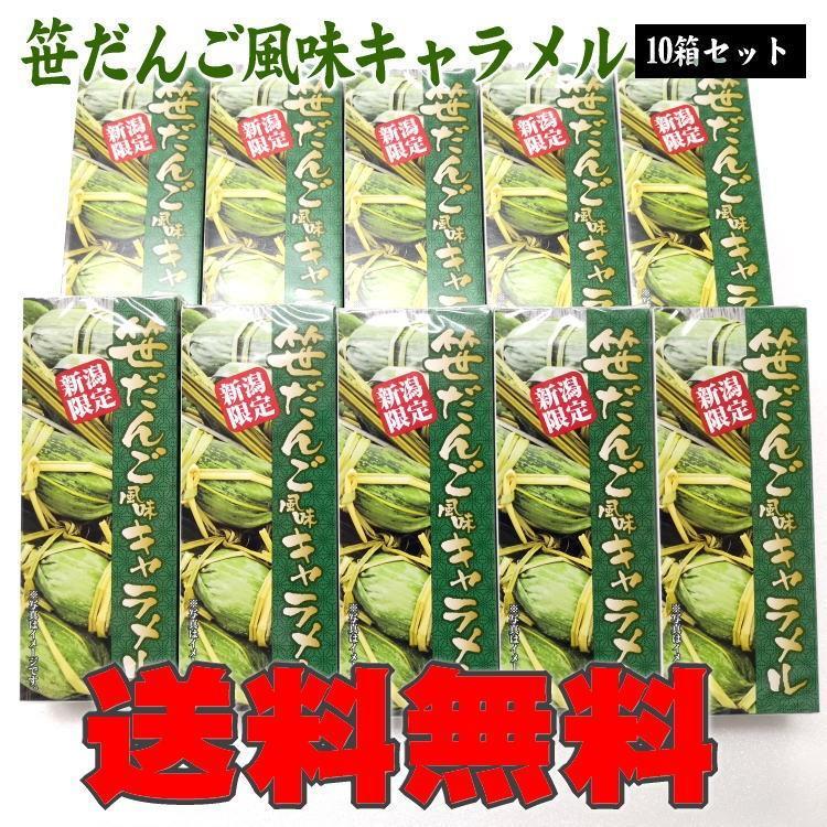 笹だんご風味キャラメル10箱 在庫一掃 売り出し 送料無料 よもぎ 笹団子 おまとめ 越後銘販 きなせや本舗 お土産 お取り寄せグルメ