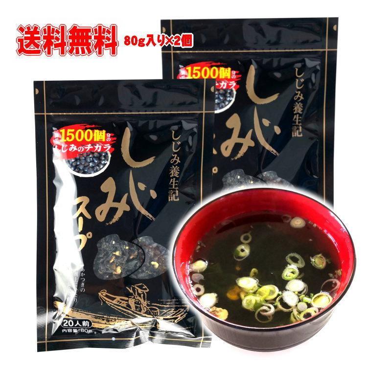 しじみスープ80g×2個セット 送料無料 全店販売中 味噌汁 スープ お取り寄せグルメ きなせや本舗 ご飯のお供に マーケット