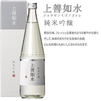日本酒 白瀧  上善如水  純米吟醸 720ml 白瀧酒造|echigo