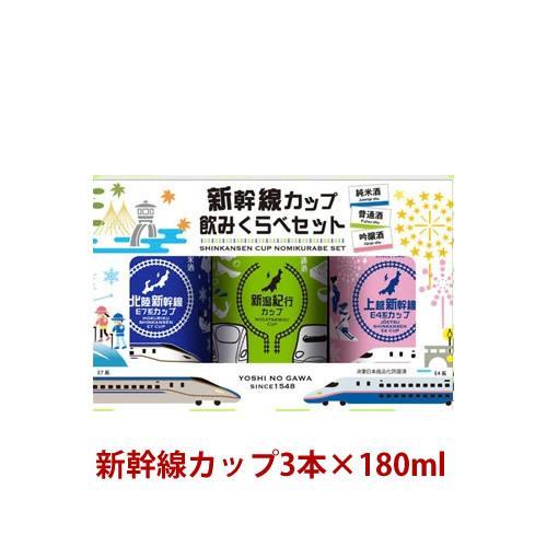 日本酒 新幹線カップ 飲み比べセット(180ml×3本)