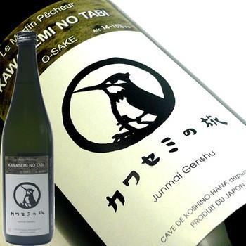 日本酒  蔵元直送 カワセミの旅 純米原酒720ml(化粧箱入り) 越の華酒造|echigo