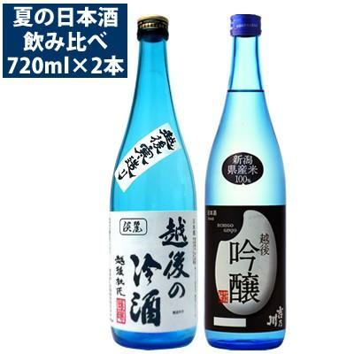 日本酒 飲み比べ 越後の夏 720ml×2本セット 吉乃川越後吟醸 お福正宗 越後の冷酒 echigo