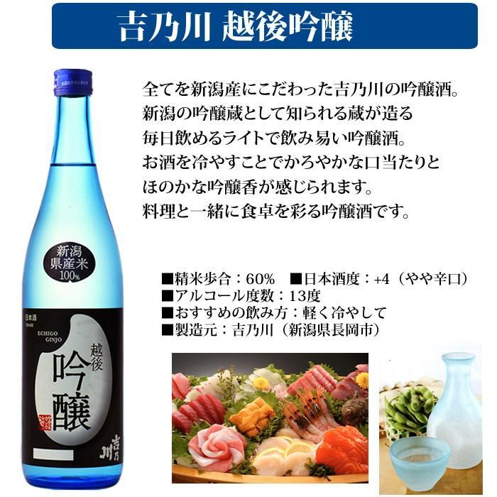 日本酒 飲み比べ 越後の夏 720ml×2本セット 吉乃川越後吟醸 お福正宗 越後の冷酒 echigo 02