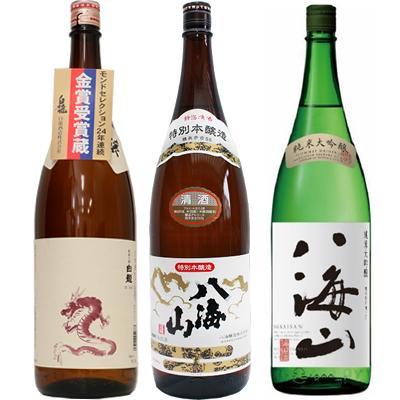 白龍 新潟純米吟醸 龍ラベル 1.8Lと八海山 特別本醸造 1.8L と 八海山 純米吟醸 1.8L 日本酒 3本 飲み比べセット