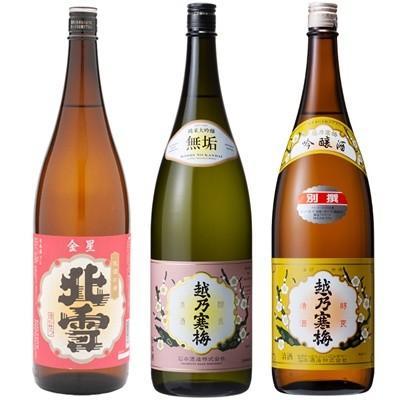 北雪 金星 無糖酒 1.8Lと越乃寒梅 無垢 純米大吟醸 1.8L と 越乃寒梅 別撰吟醸 1.8L 日本酒 3本 飲み比べセット