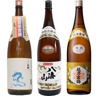 白龍 龍ラベル からくち1.8Lと八海山 特別本醸造 1.8L と 越乃寒梅 白ラベル 1.8L 日本酒 3本 飲み比べセット