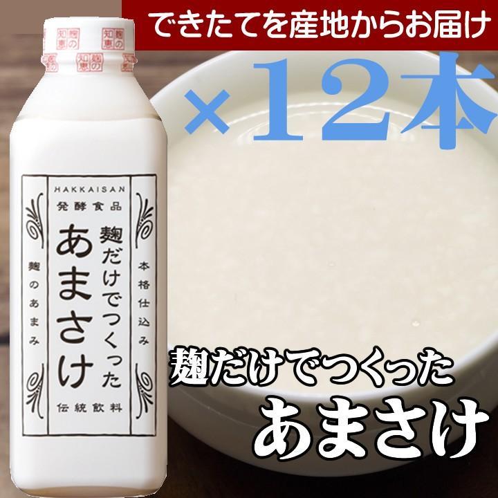 甘酒 あまさけ  八海山甘酒 麹だけで作った あま酒 糖類無添加 825ml×12本 クール便代込み|echigo