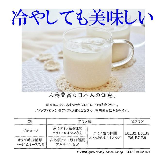甘酒 あまさけ  八海山甘酒 麹だけで作った あま酒 糖類無添加 825ml×12本 クール便代込み|echigo|02