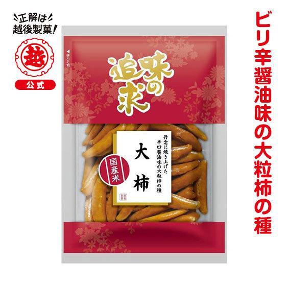 味の追求 268 ブランド買うならブランドオフ NEW売り切れる前に☆ 大柿