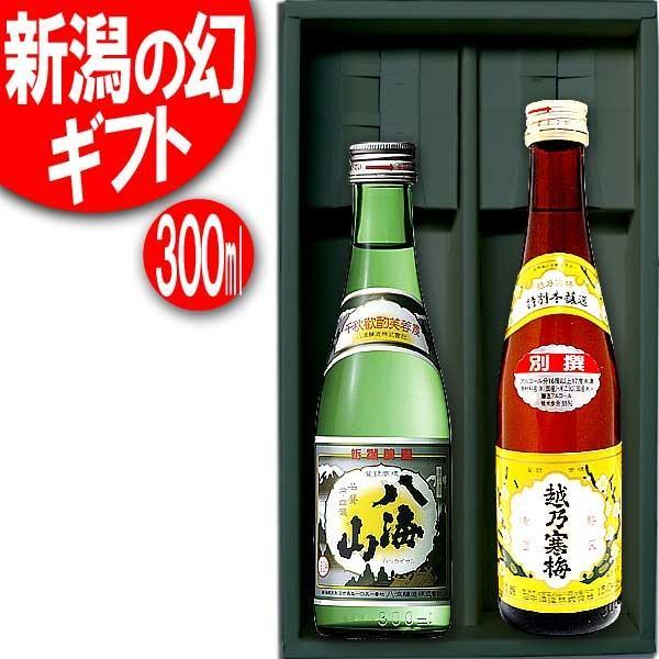 新潟 幻の地酒 2本 ギフト セット 八海山 越乃寒梅 特別本醸造 別撰 300ml 日本酒 清酒