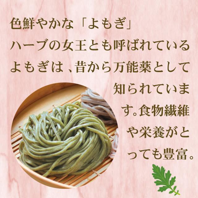 季節限定 「春だより6食」この時期限定の変わりそば 春の香りと爽やかなよもぎの風味 お祝い 贈り物 ギフト 春 echizensoba 03