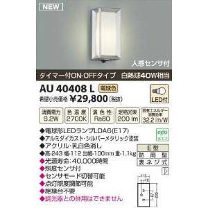 コイズミ照明 AU40408L