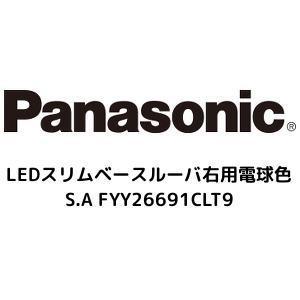 パナソニック(Panasonic) LEDスリムベースルーバ右用電球色S.A FYY26691CLT9