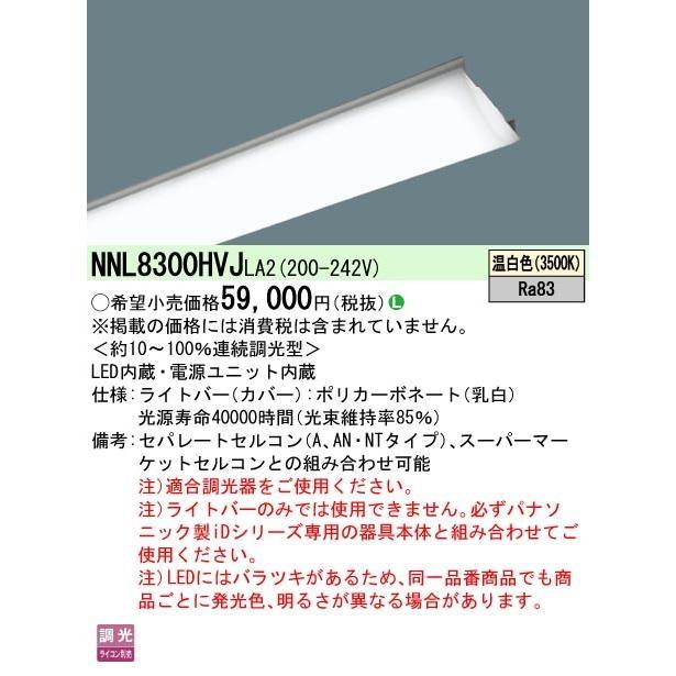 パナソニック LB110形13400lm省エネ調光温白NNL8300HVJLA2