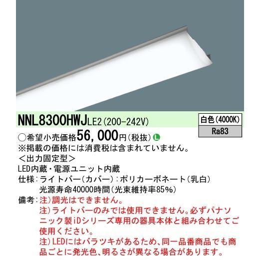 パナソニック LB110形13400lm省エネ白色 NNL8300HWJLE2