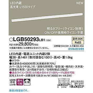 パナソニック パナソニック LEDベーシックラインライト温白色 LGB50293LB1