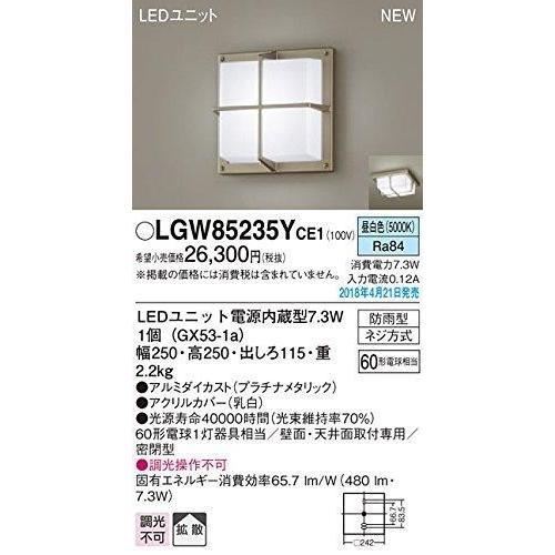 パナソニック LEDブラケット100形X1昼白色 LGW85235YCE1