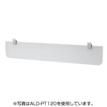 サンワサプライ パーティション 品番:ALD-PT80
