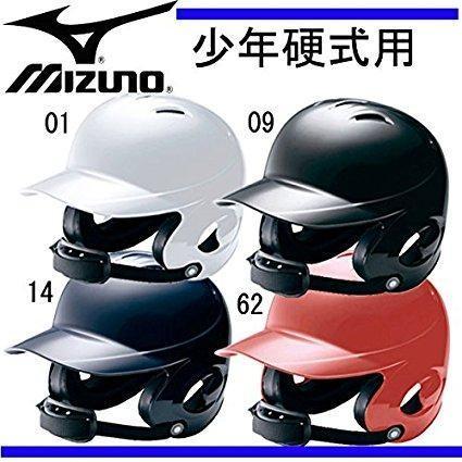 ミズノ ショウネンコウシキヘルメット リョウミ 2HA788  サイズ:09L