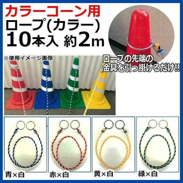 コモライフ ユタカメイク カラーコーン用ロープ(カラー) 10本入 約2m 赤×白