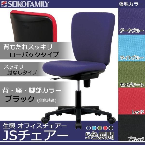 コモライフ 生興 オフィスチェアー JSチェアー JSチェアー ブラックシェル・ブラックレッグタイプ・ローバック・肘なし JS-25BK-DB・ダークブルー (1087969)