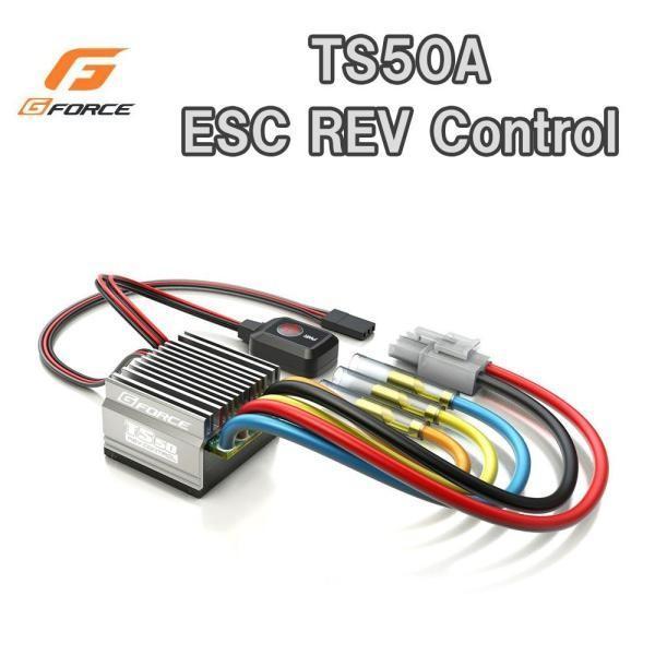 G-FORCE ジーフォース TS50A ESC REV Control G0269 (1092159)