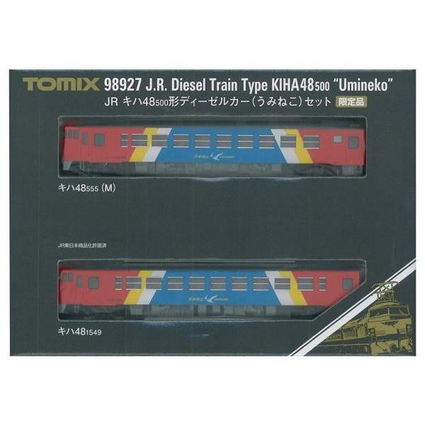 トミーテック(TOMYTEC) 98927 JR キハ47-500形 うみねこ 2両セット
