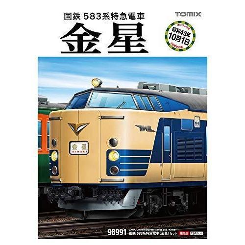 トミーテック <限定>583系特急電車(金星)セット