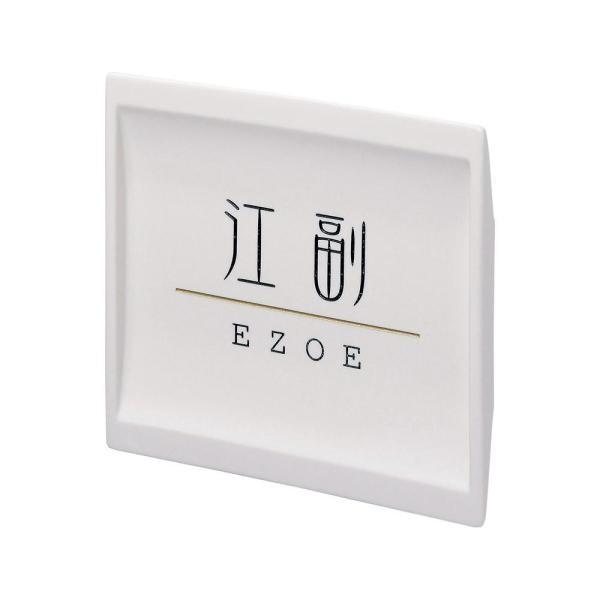 小さな表札 小さなタイル表札 ES-30 (1366918)