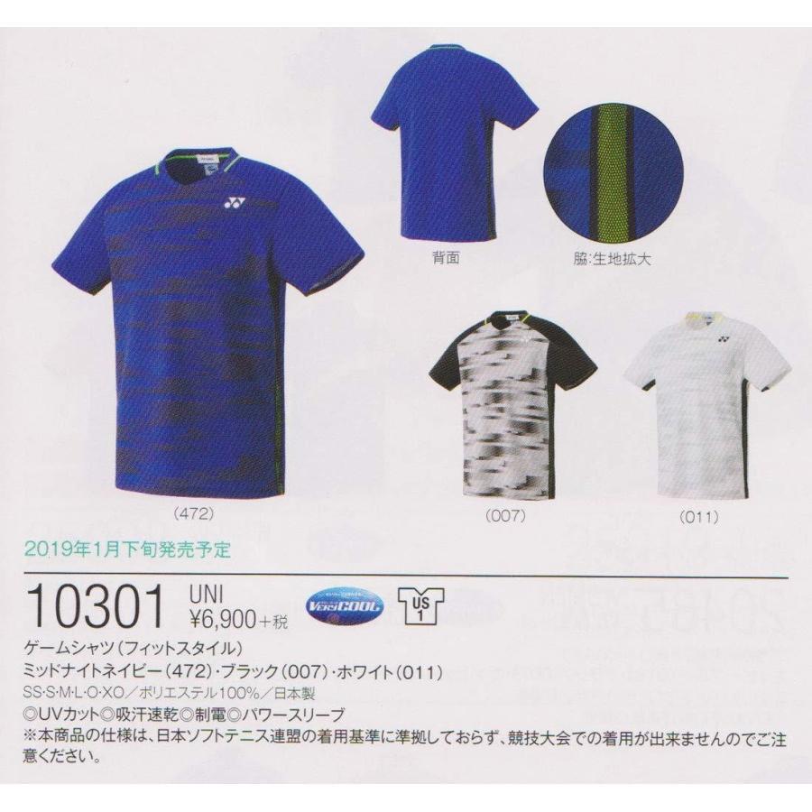 ヨネックス ユニゲームシャツ(フィットスタイル) (10301) [色 : ミッドナイトネイビー] [サイズ : SS]