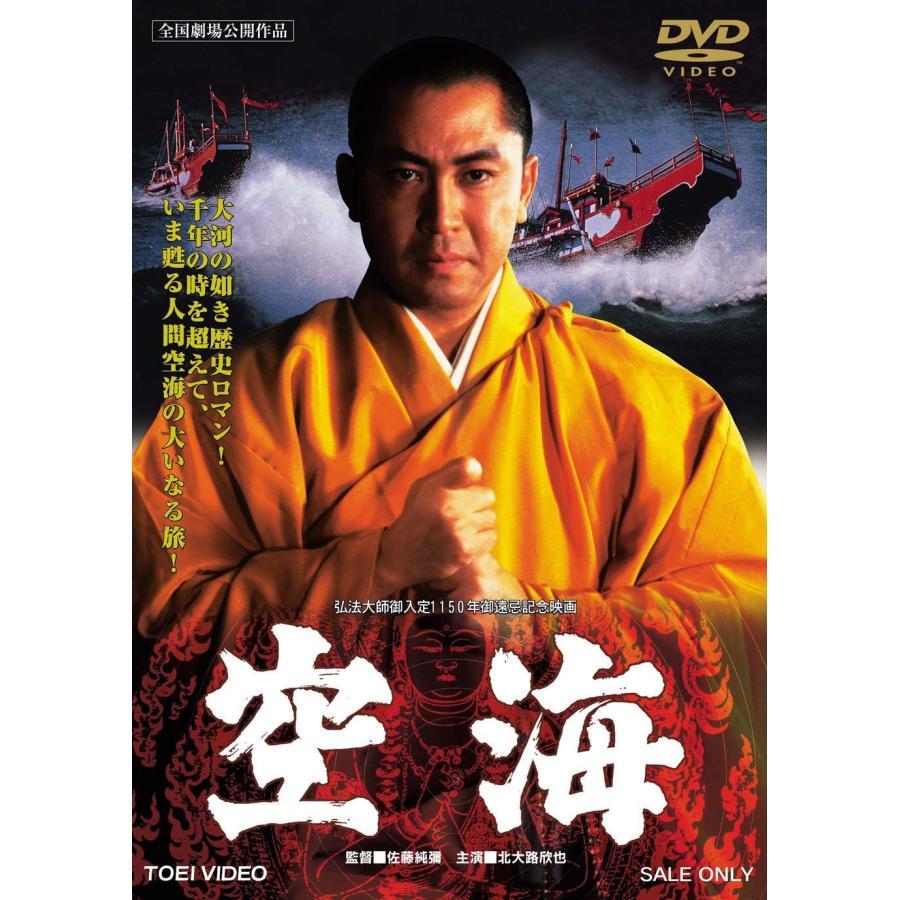 東映ビデオ クウカイ 空海 【DVD】|ecjoyecj29