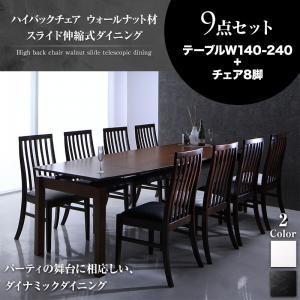 ダイニングセット 9点セット テーブル 幅140-240 チェア 8脚