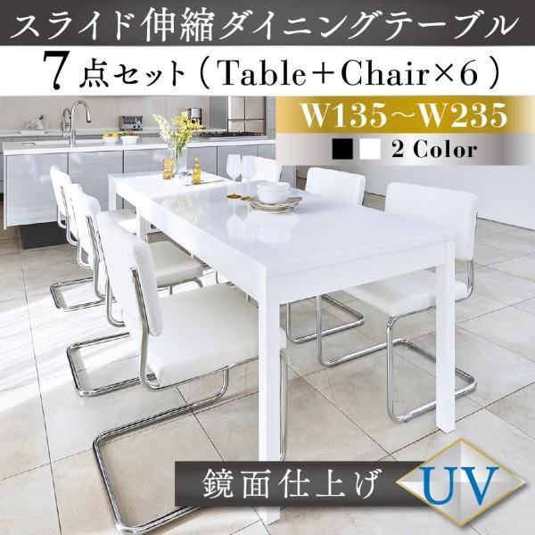 ダイニングテーブルセット 6人 7点 幅136 幅235 エクステンション エクステンション 伸張 伸縮 伸長 鏡面