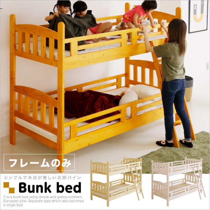 二段ベッド 2段ベッド シングル カントリー調 パイン 無垢 天然木 安い 木製|eckagudepo