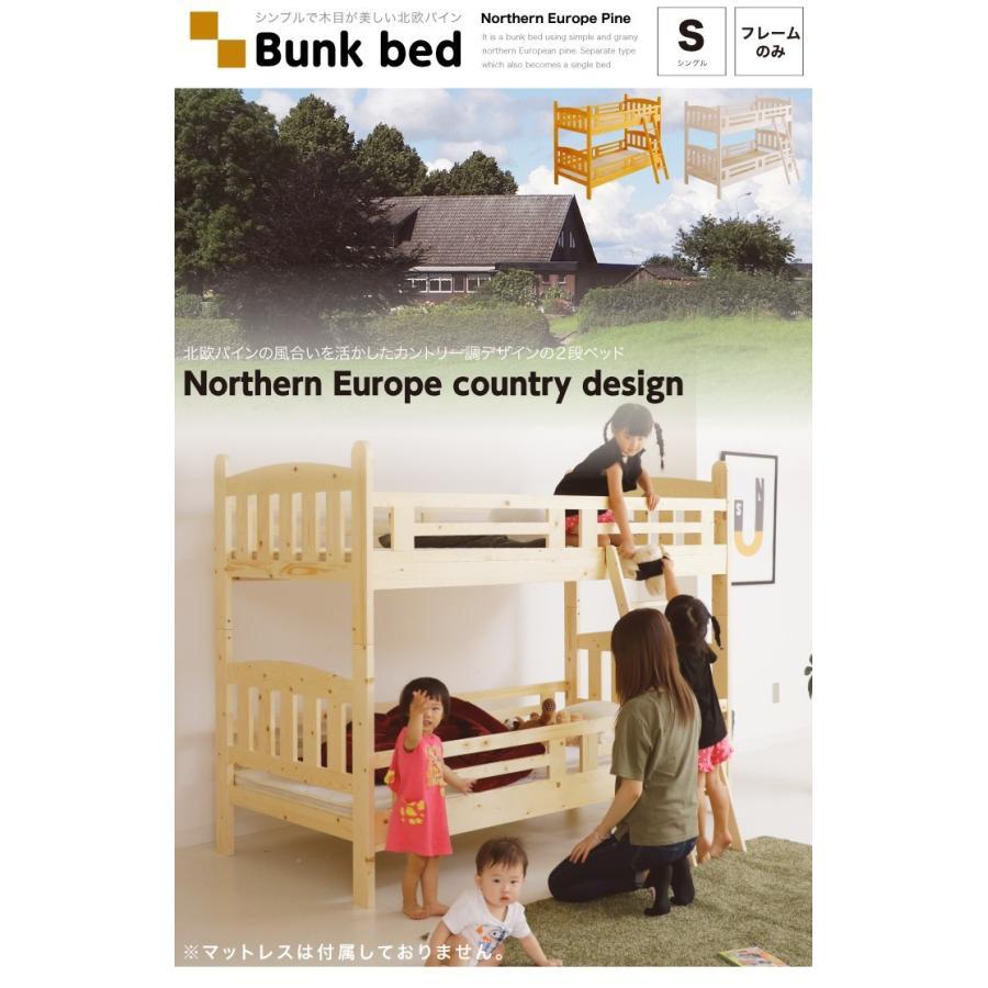 二段ベッド 2段ベッド シングル カントリー調 パイン 無垢 天然木 安い 木製|eckagudepo|02