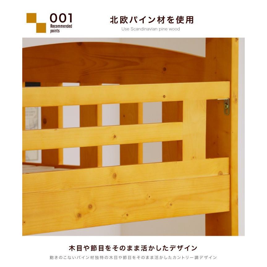 二段ベッド 2段ベッド シングル カントリー調 パイン 無垢 天然木 安い 木製|eckagudepo|03