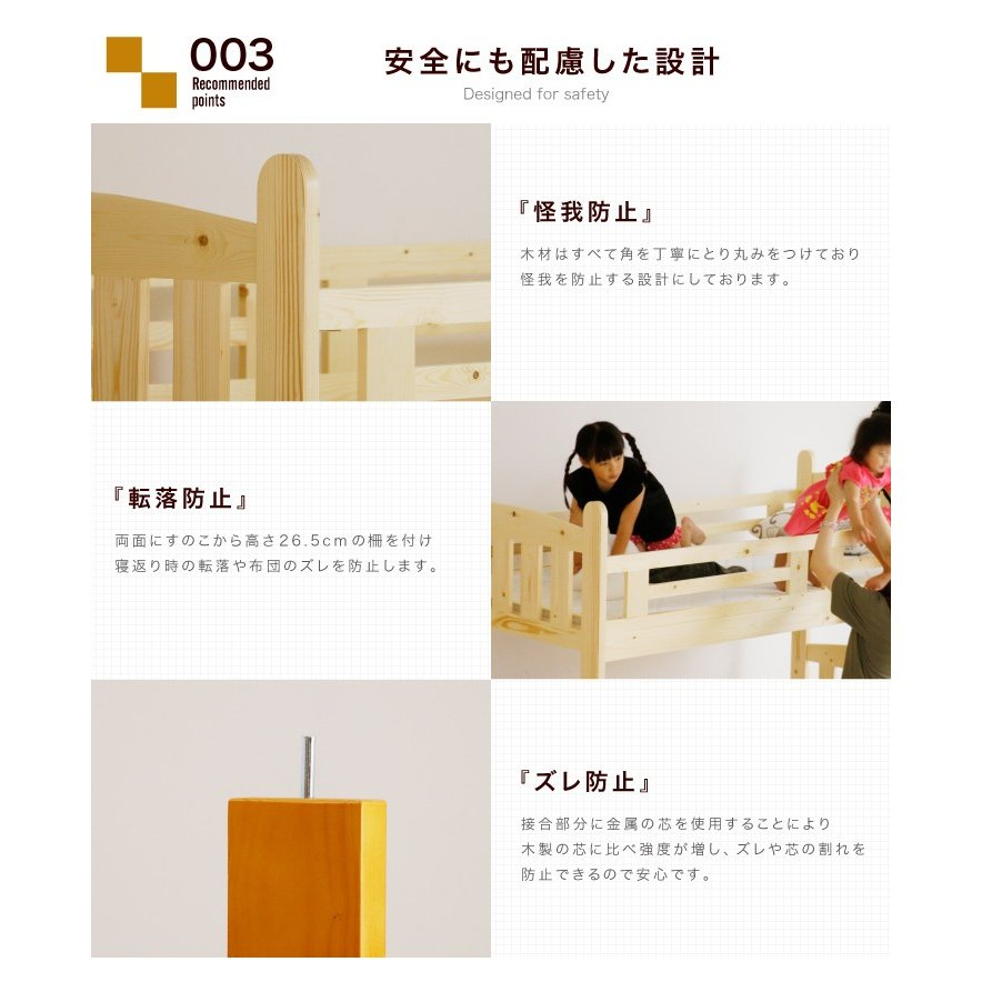 二段ベッド 2段ベッド シングル カントリー調 パイン 無垢 天然木 安い 木製|eckagudepo|05