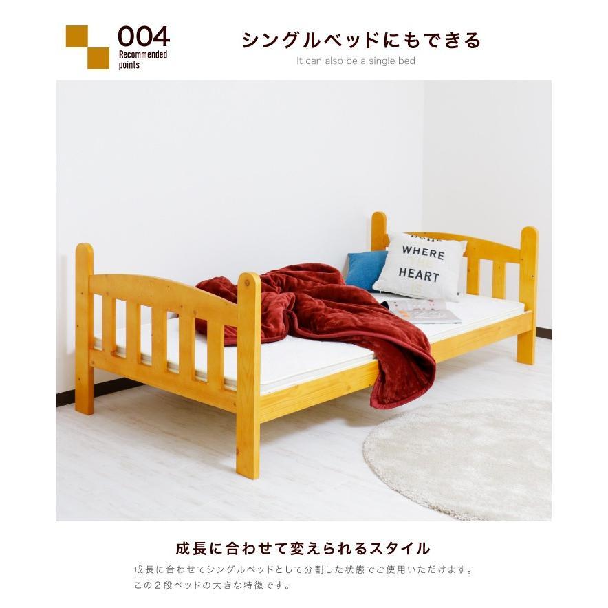 二段ベッド 2段ベッド シングル カントリー調 パイン 無垢 天然木 安い 木製|eckagudepo|06