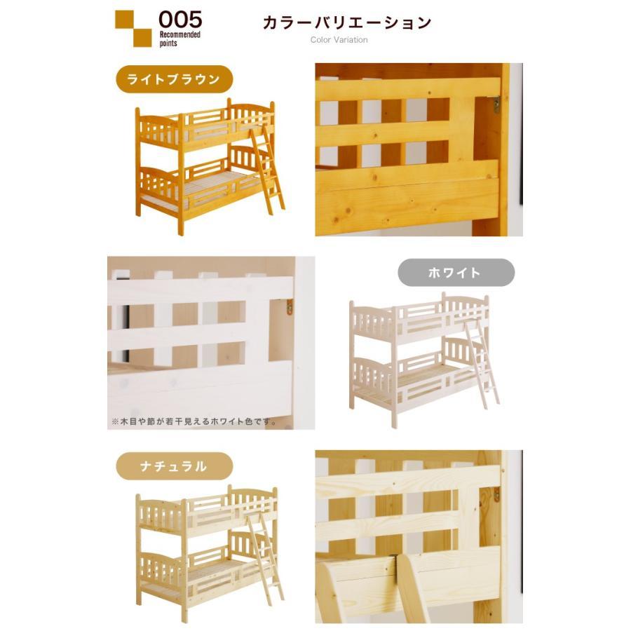 二段ベッド 2段ベッド シングル カントリー調 パイン 無垢 天然木 安い 木製|eckagudepo|07
