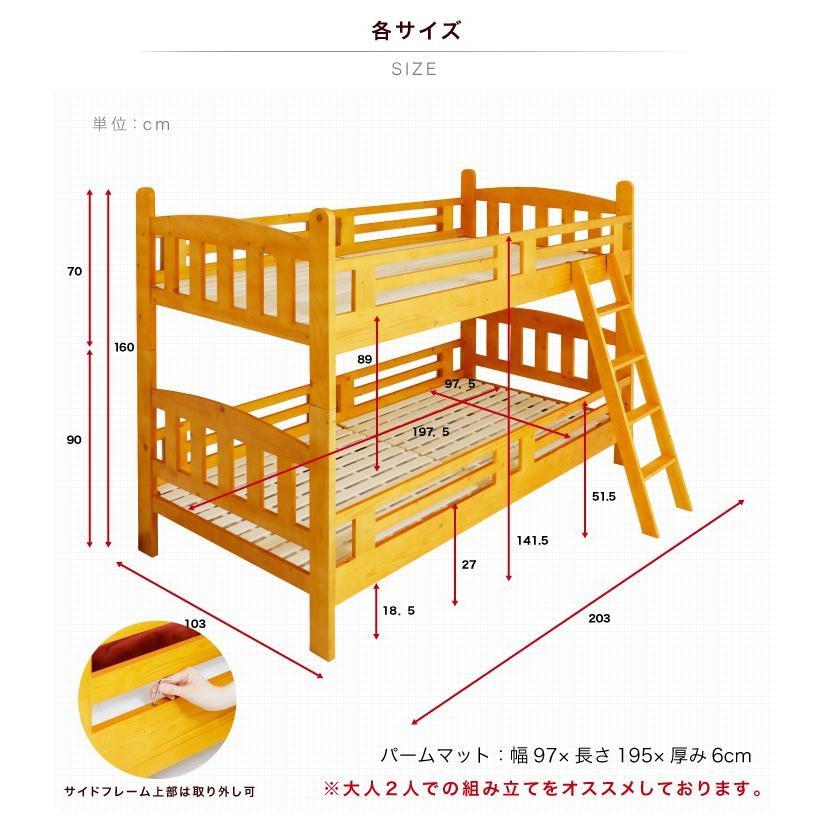 二段ベッド 2段ベッド シングル カントリー調 パイン 無垢 天然木 安い 木製|eckagudepo|08