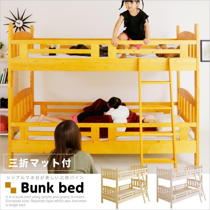 2段ベッド 二段ベッド シングル 三つ折り圧縮マットレス付 2枚 2枚 木製 パイン 天然木 無垢