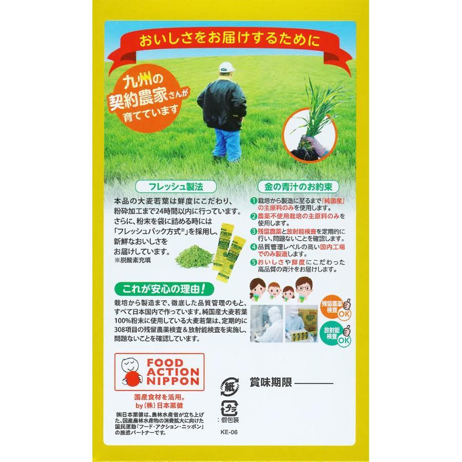 日本薬健 金の青汁 純国産大麦若葉 90包入|eckyorindo2525|03
