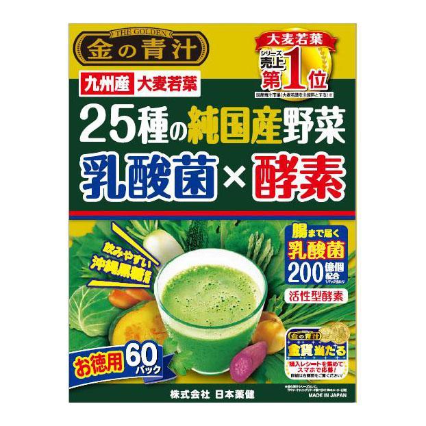 日本薬健 金の青汁 25種の純国産野菜 市販 SALE 乳酸菌×酵素 60包入