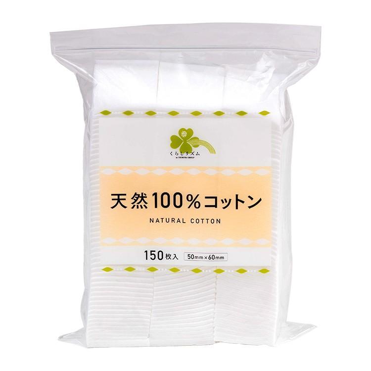 くらしリズム コットン 超歓迎された 送料無料激安祭 ラボ 150枚 日本製 天然100%コットン