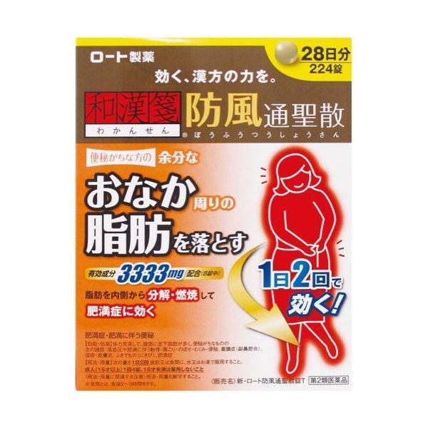 第2類医薬品 新 卸直営 ロート防風通聖散錠T 人気ブランド多数対象 224錠入