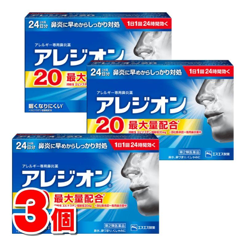 大幅値下げランキング 第2類医薬品 エスエス製薬 返品不可 アレジオン20 ×3個 24錠入