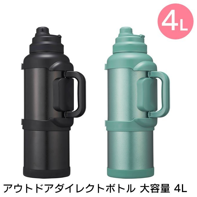水筒 大 容量