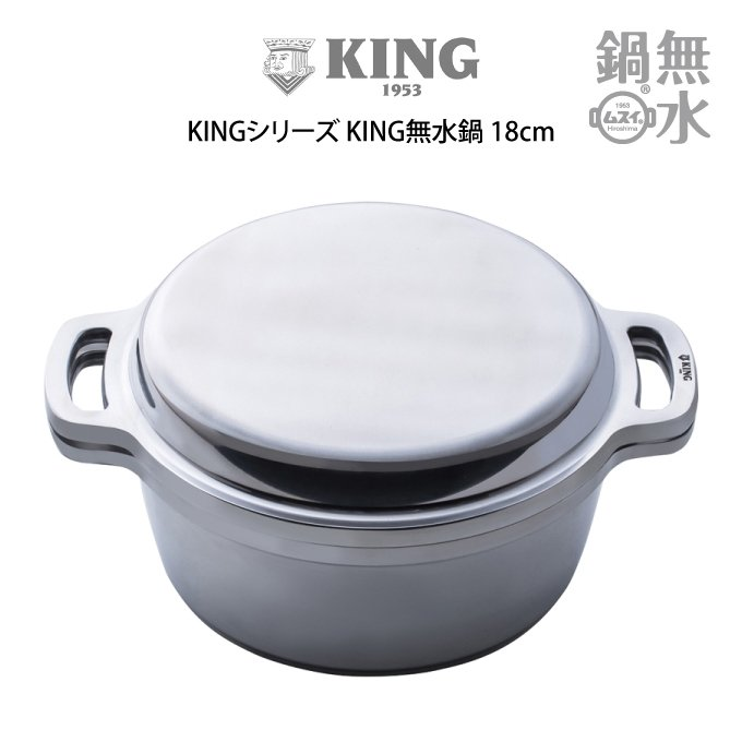 KINGシリーズ KING無水鍋 18cm eclity